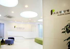 韩国普罗菲耳Profile整形医院