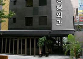 韩国INFINI整形外科