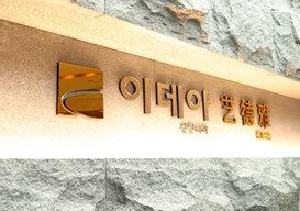 韩国艺德雅整形外科