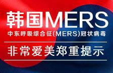 韩国爆发MERS疫情 爱美紧急公告