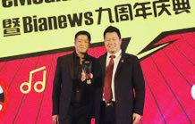 非常爱美网获中国自媒体年会大奖