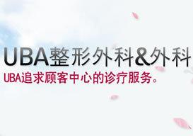 韩国UBA整容外科