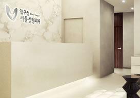 韩国首尔整形医院