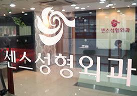 韩国SENSE整形外科