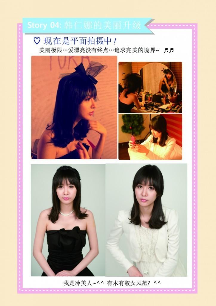网络美女韩仁娜完美变身记
