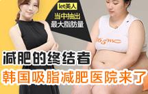 韩国吸脂减肥医院排行榜