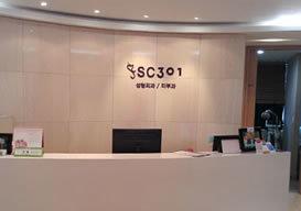 韩国SC301整形中心