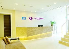 韩国时返Cell Park皮肤美容医学中心
