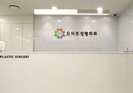 韩国MOTIVE整形外科