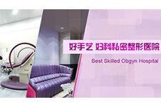 韩国妇科整形医院初次商谈那些事儿