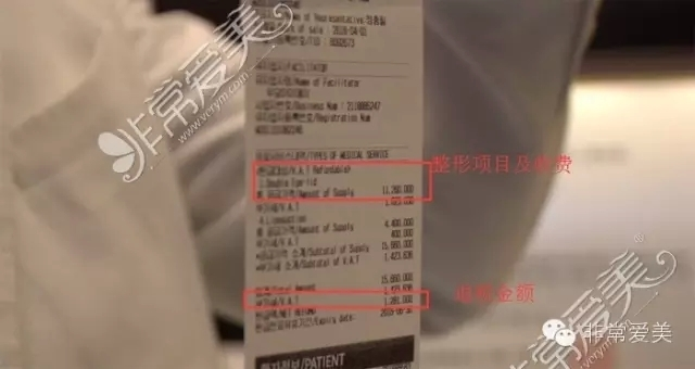 韩国整容退税单