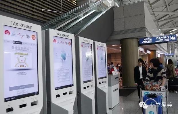 韩国机场退税机