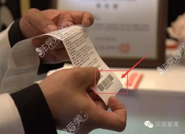 韩国整容退税条码