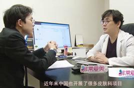 李在俸:韩国皮肤科技术领先中国多年