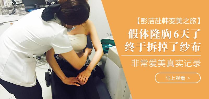【彭姐赴韩变美之旅】假体隆胸6天了,终于拆掉了纱布