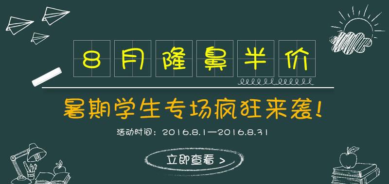 暑期学生专场 8月隆鼻半价疯狂来袭!