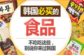 吃货之旅第二弹,韩国旅游必买食品大集合?。ǘ? title=