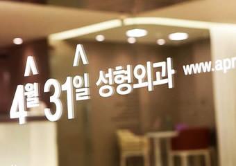 韩国4月31日整形外科