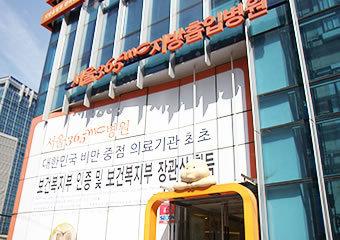 韩国365MC医院