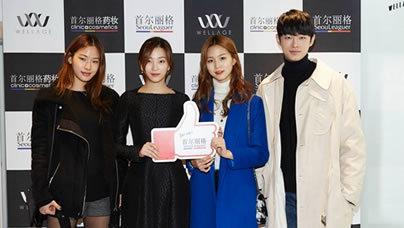 韩国首尔丽格皮肤科盛大开业