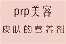 韩国PRP美容对身体有什么影响吗?首尔丽格做的好不好?