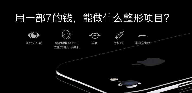 用买iphone7的钱 能做啥整形项目?