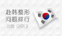 韩国整形热门问题排行榜