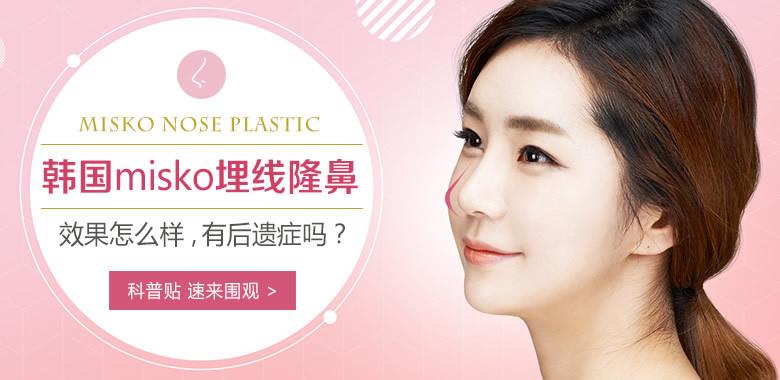 韩国misko埋线隆鼻效果怎么样,有后遗症吗?