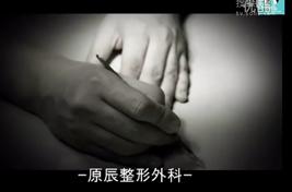 为了我珍贵的选择:韩国原辰整形外科