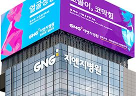 韩国GNG整形医院