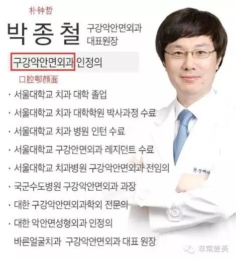 韩国原辰整形外科朴钟哲院长