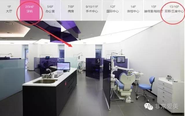 ID整形医院牙科治疗室图片