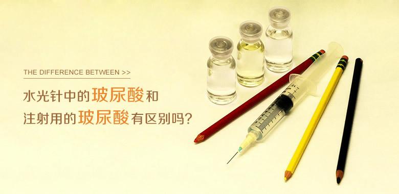 水光针的玻尿酸和注射用的玻尿酸有区别吗?