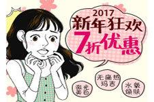 韩国hus-hu皮肤整形医院新年优惠活动