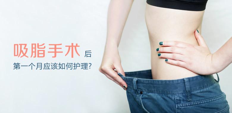 吸脂手术后第一个月应该如何护理?