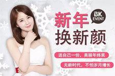 韩国bk新年巨献优惠大礼来啦!