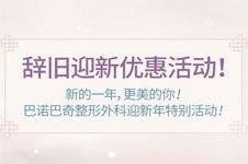 韩国巴诺巴奇辞旧迎新优惠活动