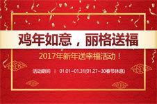 韩国首尔丽格新年幸福优惠活动来啦!