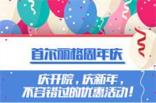 韩国首尔丽格皮肤科 开院周年庆优惠活动