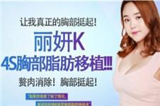 丽妍K整形外科4S自体脂肪隆胸重获完美曲线