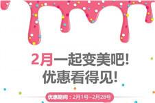 韩国首尔丽格皮肤科【微整形·2月特别优惠活动!】