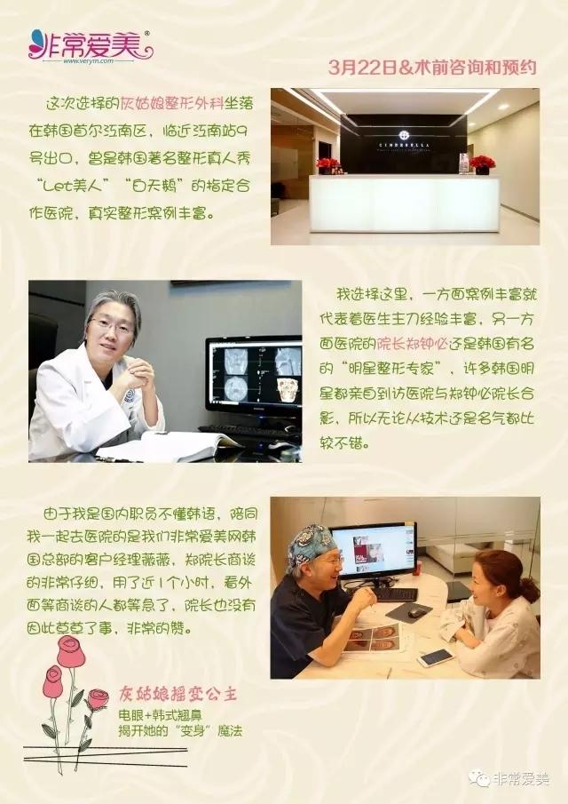 和手术院长郑钟必进行商谈