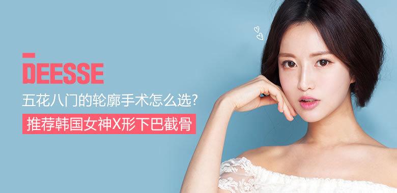 五花八门的轮廓手术怎么选?推荐韩国女神X形下巴截骨