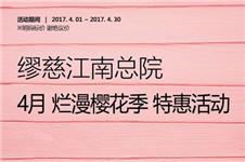 韩国超声刀价格贵不贵?缪慈优惠价48万韩币