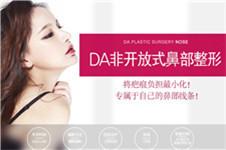 韩式三段式隆鼻有后遗症?DA安承贤推荐非开放式鼻整形