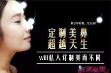"""《will医院揭秘》第1集:隆鼻应""""私人订制"""",打造专属美鼻"""