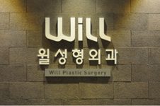 《will医院揭秘》第4集:想隆鼻又害怕失败?will给你360°呵护