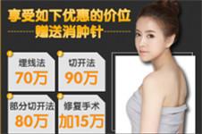 韩国双眼皮手术多少钱?贝缇莱茵70万韩币起