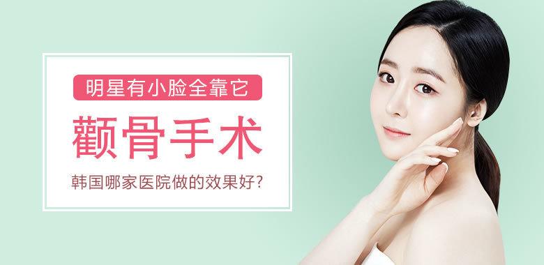 明星有小脸全靠颧骨手术 But韩国哪里做的效果好?