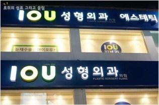 韩国iou整形外科